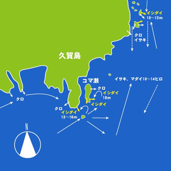 138 久賀島・コマ瀬:せいわ,航輝