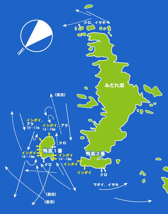 170 福江島・鴨島[かもじま]1番・2番:せいわ,航輝