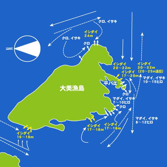 213 黄島・大美漁島:おうしま